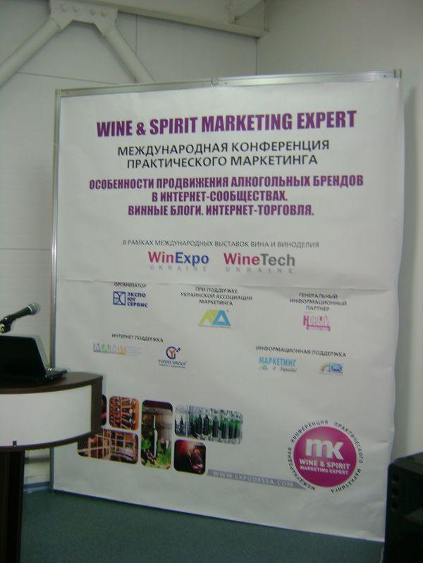 конференция - Киев