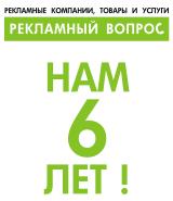 Интернет портал «Рекламный Вопрос» — НАМ 6 ЛЕТ!