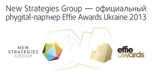 Компания New Strategies Group стала официальным phygital-партнером Effie Awards Ukraine 2013
