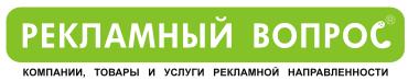 Рекламные агентства, компании, товары и услуги Украины — Рекламный Вопрос