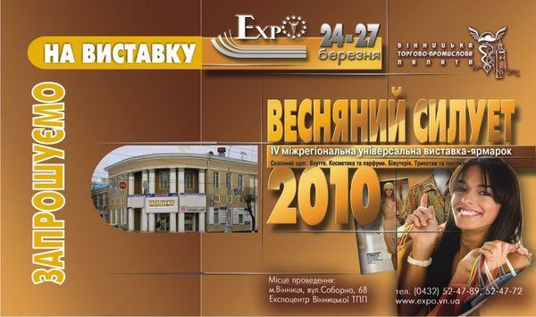 выставка в Виннице